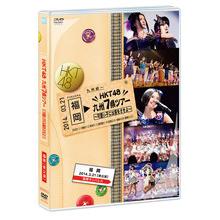 HKT48 九州7県ツアー ~可愛い子には旅をさせよ~ 福岡[夜公演]DVD単品