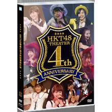 HKT48劇場4周年記念特別公演 【DVD】