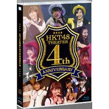 HKT48劇場4周年記念特別公演 【Blu-ray】
