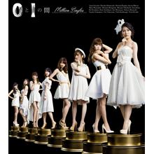 0と1の間 【Million Singles】(2CD)