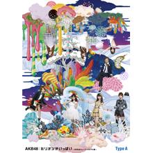 ミリオンがいっぱい~AKB48ミュージックビデオ集~ Type-A【Blu-ray】