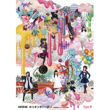 ミリオンがいっぱい~AKB48ミュージックビデオ集~ Type-B【Blu-ray】