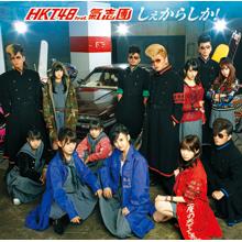 しぇからしか! Type-A (CD+DVD)