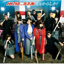 しぇからしか! Type-B (CD+DVD)