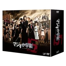 マジすか学園5 【DVD スペシャルBOX】