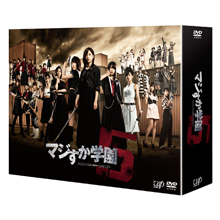 マジすか学園5 【DVD BOX】