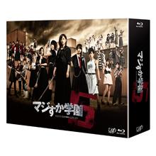 マジすか学園5 【Blu-ray BOX】