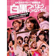 AKB48グループ臨時総会 ~白黒つけようじゃないか!~ AKB48グループ総出演公演+AKB48単独公演(7枚組Blu-ray Disc)