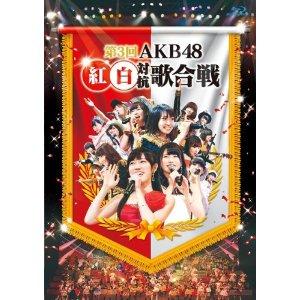 第3回AKB48 紅白対抗歌合戦 【Blu-ray2枚組】