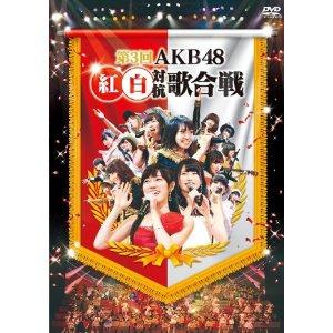 第3回AKB48 紅白対抗歌合戦 【DVD2枚組】