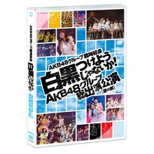 AKB48グループ臨時総会 ~白黒つけようじゃないか!~ AKB48グループ総出演公演・昼の部 (DVD2枚組)
