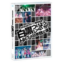 AKB48グループ臨時総会 ~白黒つけようじゃないか!~ HKT48単独公演 (DVD2枚組)