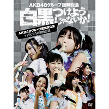 AKB48グループ臨時総会 ~白黒つけようじゃないか!~ AKB48グループ総出演公演+HKT48単独公演 (7枚組Blu-ray Disc)