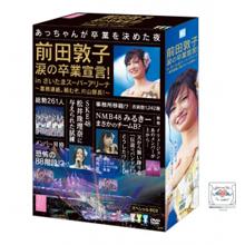 前田敦子 涙の卒業宣言 ! in さいたまスーパーアリーナ ~業務連絡。頼むぞ、片山部長 ! スペシャルBOX