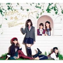 永遠プレッシャー Type-C (マキシ+DVD複合)