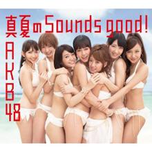 真夏のSounds good ! Type-A 通常盤