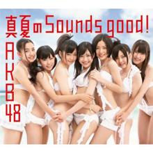 真夏のSounds good ! Type-B 通常盤