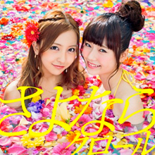 さよならクロール Type-K 初回限定盤(マキシ+DVD複合)
