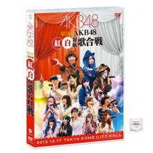 第2回 AKB48 紅白対抗歌合戦 DVD