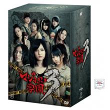 マジすか学園3 スペシャルDVD-BOX