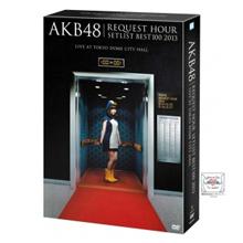 AKB48 リクエストアワーセットリストベスト100 2013 初回生産限定スペシャルDVD BOX ~走れ!ペンギン【DVD】