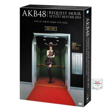 AKB48 リクエストアワーセットリストベスト100 2013 初回生産限定スペシャルDVD BOX ~上からマリコ【DVD】