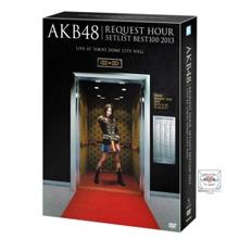 AKB48 リクエストアワーセットリストベスト100 2013 通常盤 4DAYS BOX【DVD】