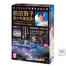 前田敦子 涙の卒業宣言 ! in さいたまスーパーアリーナ ~業務連絡。頼むぞ、片山部長 ! スペシャルBOX【Blu-ray】