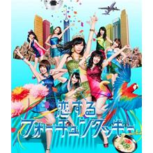 恋するフォーチュンクッキー TypeB 初回限定盤(マキシ+DVD複合)