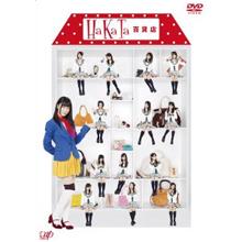 HaKaTa百貨店 DVD-BOX 初回限定版