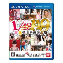 AKB1/149 恋愛総選挙 通常版【PS Vita】