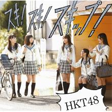 スキ!スキ!スキップ! TYPE-C (CD+DVD)