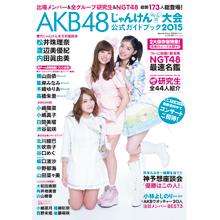 AKB48じゃんけん大会公式ガイドブック2015