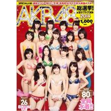 AKB48総選挙! 水着サプライズ発表2014