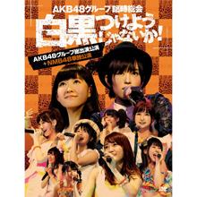 AKB48グループ臨時総会 ~白黒つけようじゃないか!~ AKB48グループ総出演公演+NMB48単独公演 (7枚組Blu-ray Disc)
