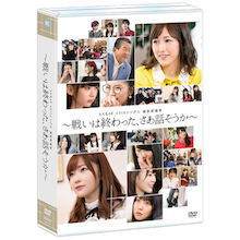 AKB48 49thシングル選抜総選挙~戦いは終わった、さあ話そうか~ 【DVD】