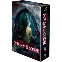 AKBホラーナイト アドレナリンの夜 【DVD BOX】