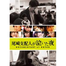 尾崎支配人が泣いた夜 DOCUMENTARY of HKT48 【DVD スペシャル・エディション】