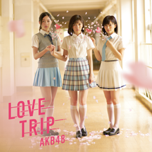 LOVE TRIP / しあわせを分けなさい Type B【通常盤(CD+DVD)】