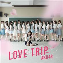 LOVE TRIP / しあわせを分けなさい 劇場盤