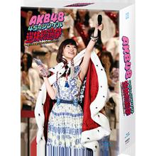 AKB48 45thシングル 選抜総選挙 ~僕たちは誰について行けばいい?~ 【Blu-ray】