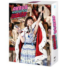 AKB48 45thシングル 選抜総選挙 ~僕たちは誰について行けばいい?~ 【DVD】
