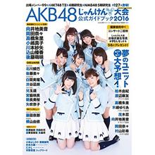 AKB48じゃんけん大会公式ガイドブック2016