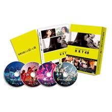 尾崎支配人が泣いた夜 DOCUMENTARY of HKT48 【DVD コンプリートBOX】