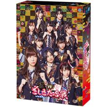 HKT48 vs NGT48 さしきた合戦 【Blu-ray BOX】