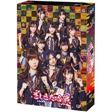 HKT48 vs NGT48 さしきた合戦 【DVD BOX】