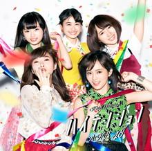 ハイテンション Type B【初回限定盤(CD+DVD)】