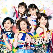ハイテンション Type C【初回限定盤(CD+DVD)】