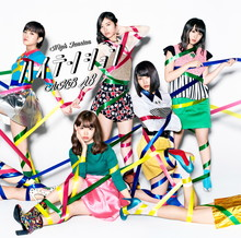 ハイテンション Type D【通常盤(CD+DVD)】