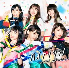 ハイテンション Type E【初回限定盤(CD+DVD)】